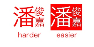 sp_chinesestamp_easyhard