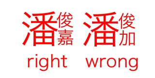 spchineseseal_rightnwrong