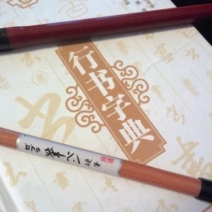 Japanese disposable pre-inked brush pens (Chinese painting, brush painting, ink painting, fine art, 水墨畫, 彩墨畫, 中國畫, 國畫)
