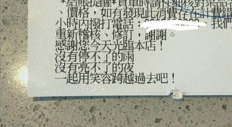 taiwan-receipt-inspiration_20200923_230708
